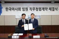 한국마사회, 임원 직무청렴계약 체결식 개최