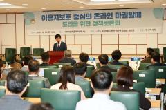 김낙순 한국마사회장, '온라인 발매 도입 국회 정책 토론회 참가