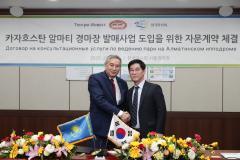 마사회 카자흐스탄과 자문계약체결