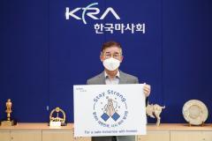 김낙순 회장 '스테이 스트롱' 캠페인 동참