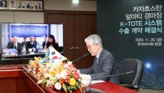 카자흐스탄과 디지털 발매시스템 언택트 계약 체결