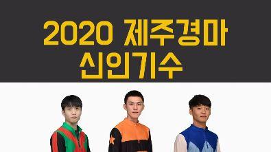 [제주]2020 제주경마 신인기수 소개 썸네일 이미지