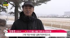 [서울]생생인터뷰2(2월17일) 썸네일 이미지