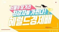 [서울]생생인터뷰 헤럴드경제배(4월21일) 썸네일 이미지