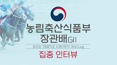 [서울]집중인터뷰(6월16일) 썸네일 이미지