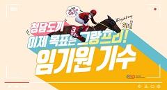 [서울]생생인터뷰2(10월13일) 썸네일 이미지