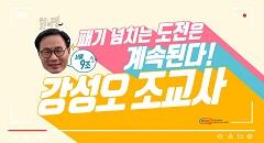 [서울]생생인터뷰2(10월20일) 썸네일 이미지