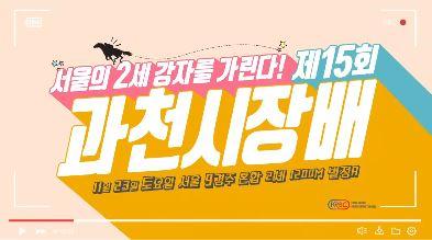 [서울]과천시장배 인터뷰(11월23일) 썸네일 이미지