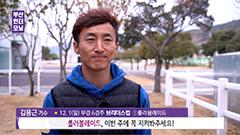 [부경] 브리더스컵 특집 부산인더모닝 썸네일 이미지