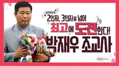 [서울]생생인터뷰(박재우 조교사) 썸네일 이미지
