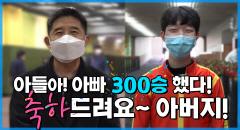 [서울]박윤규 조교사 300승 특집 썸네일 이미지