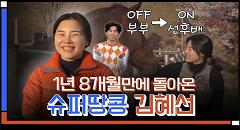 [김혜선기수복귀] 김혜선 기수 드디어 돌아옵니다! 썸네일 이미지
