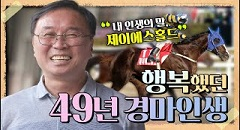 [서울]은퇴조교사 특집- 김대근조교사 썸네일 이미지