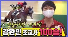 [서울]강환민조교사 100승 썸네일 이미지