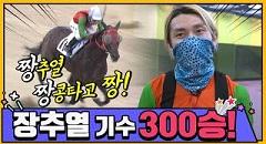 [서울]장추열기수 300승 썸네일 이미지