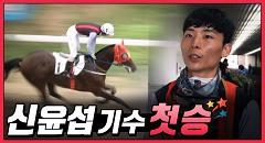 [부경경마] 신윤섭 기수 첫 승!(feat.백광열 조교사) 썸네일 이미지